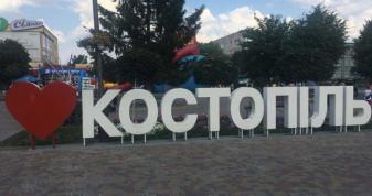 У Костополі модернізують системи водопостачання та водовідведення