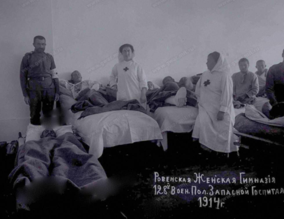 Поранені в шпиталі, Рівне, 1914 р.