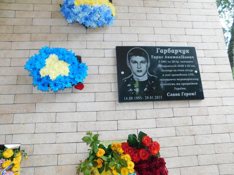 Пам'ятна дошка бійцю Тарасові Гарбарчуку